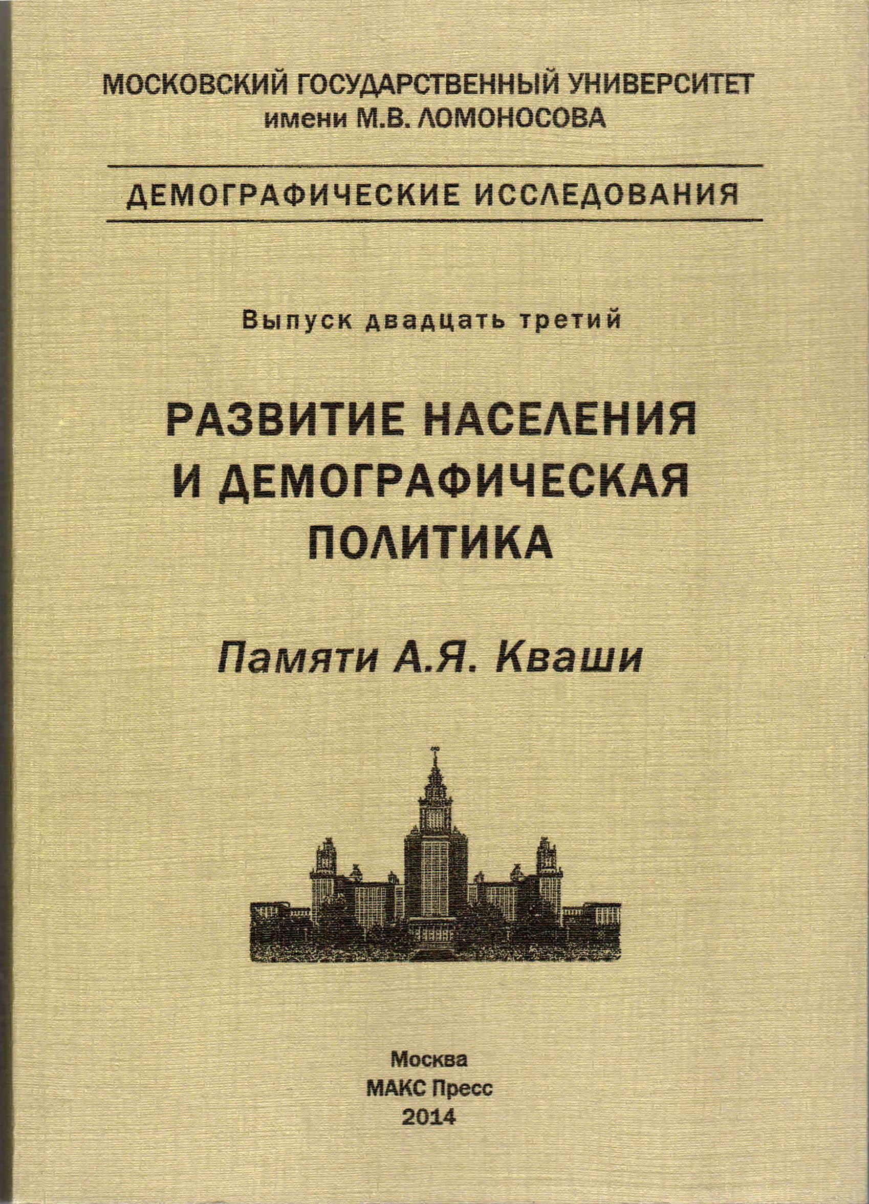 Демографические изменения, экономический рост и трудовая миграция в России