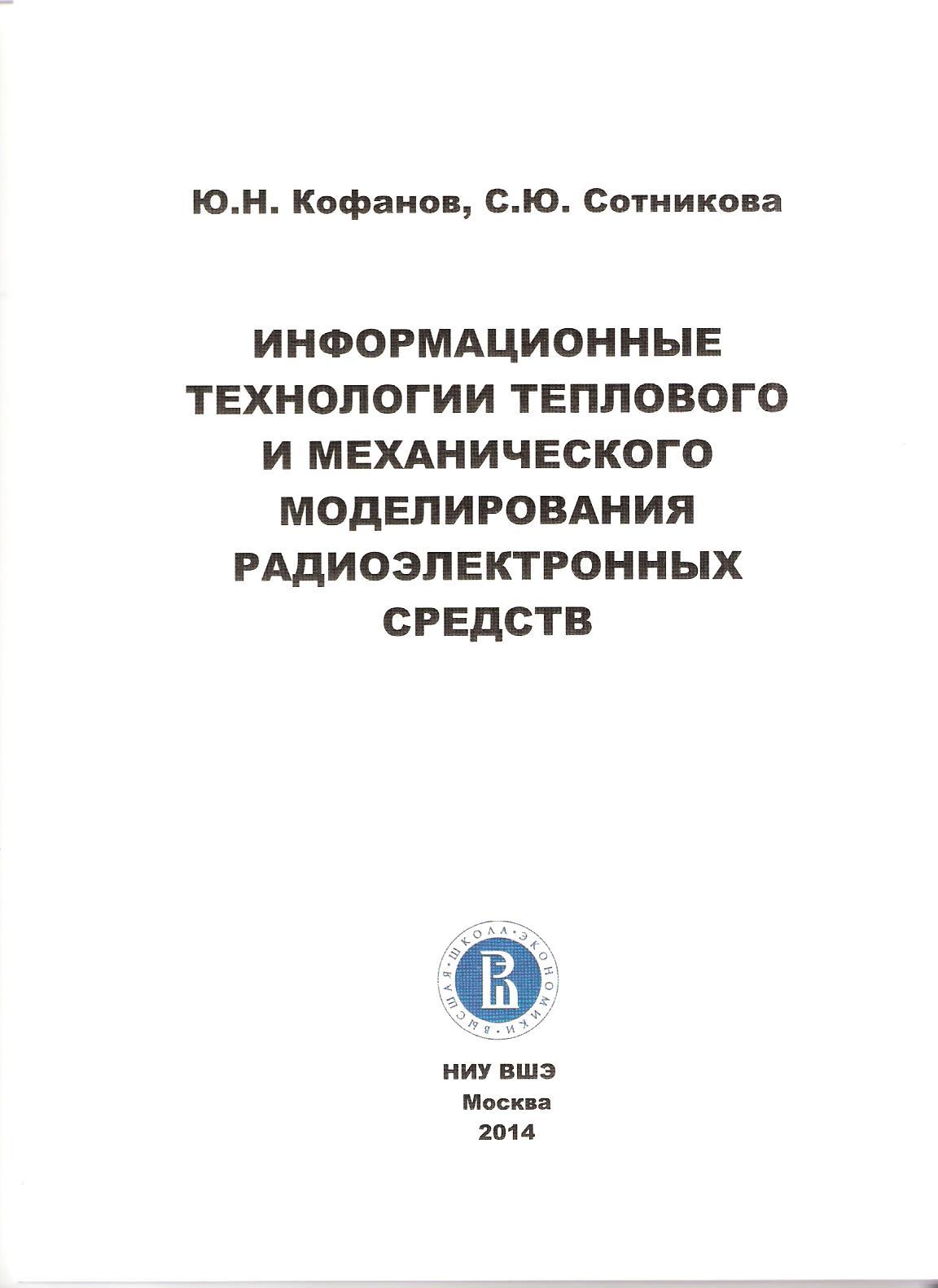 Информационные технологии теплового и механического моделирования радиоэлектронных средств