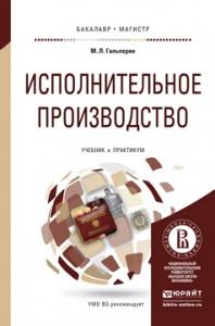 Исполнительное производство. Учебник и практикум для бакалавриата и магистратуры