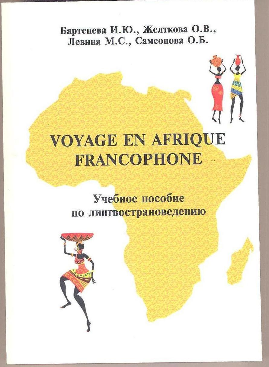 Voyage en Afrique francophone. Учебное пособие по лингвострановедению