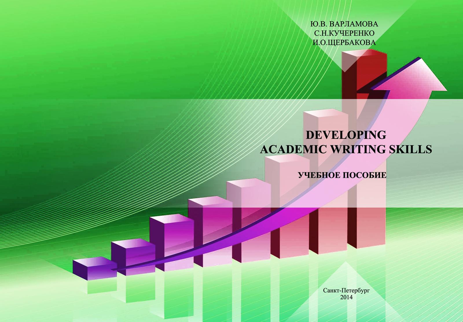 Developing Academic Writing Skills. Учебное пособие