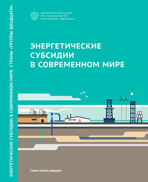 Энергетические субсидии в современном мире. Страны «Группы двадцати»