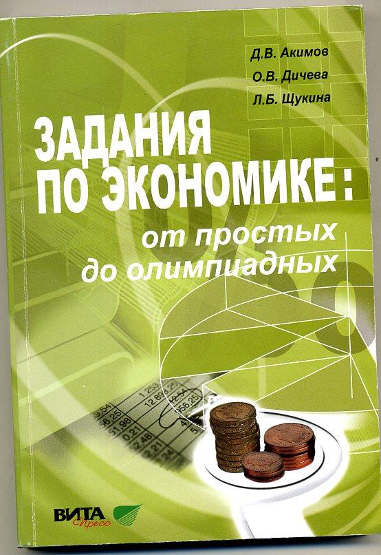 задачник дмитрий экономика акимов
