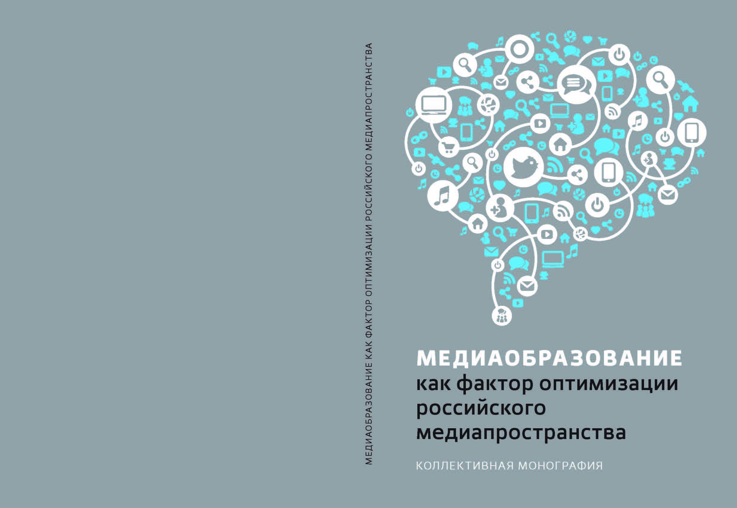 О необходимости реконцептуализации медиаобразования