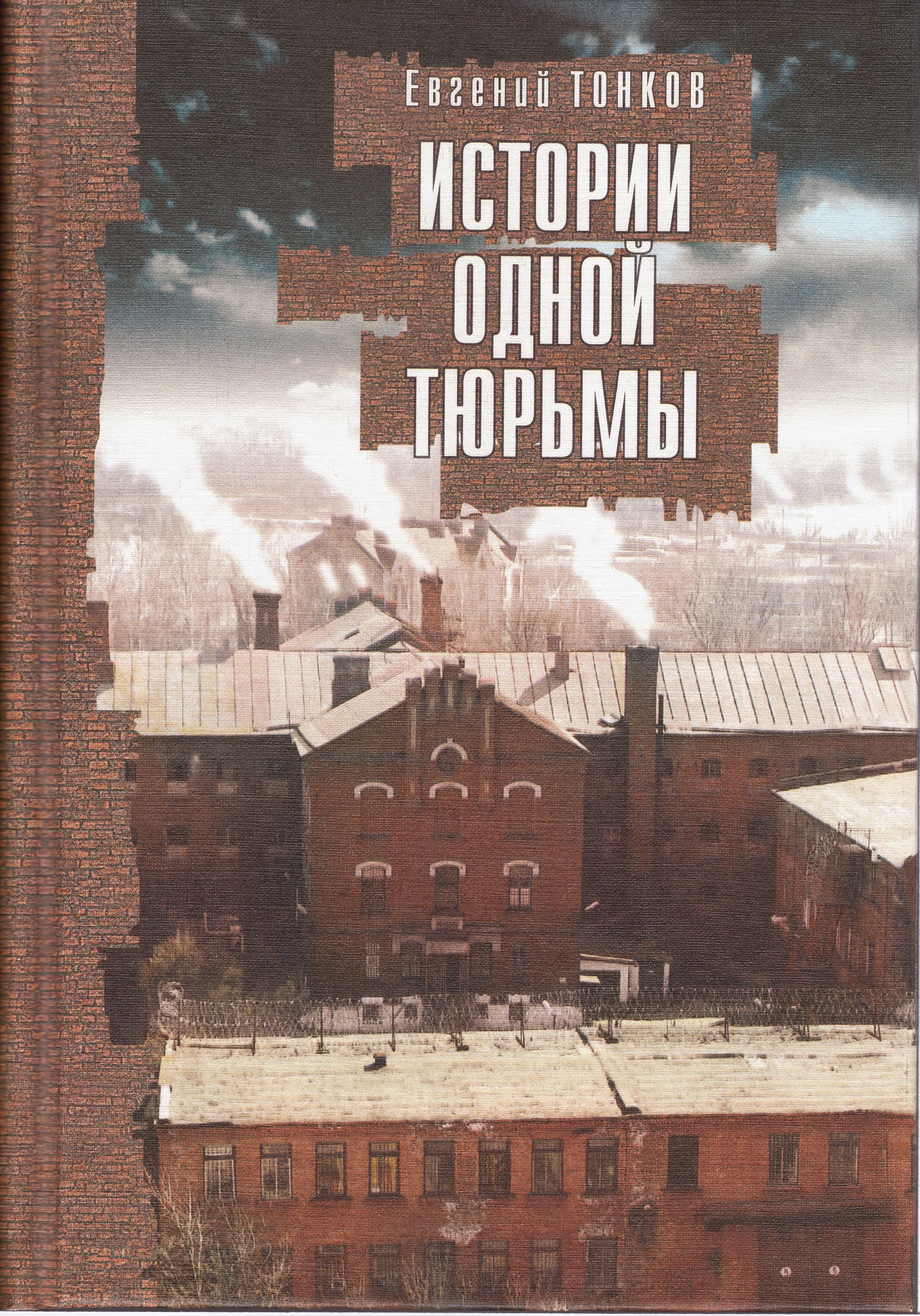 Истории одной тюрьмы