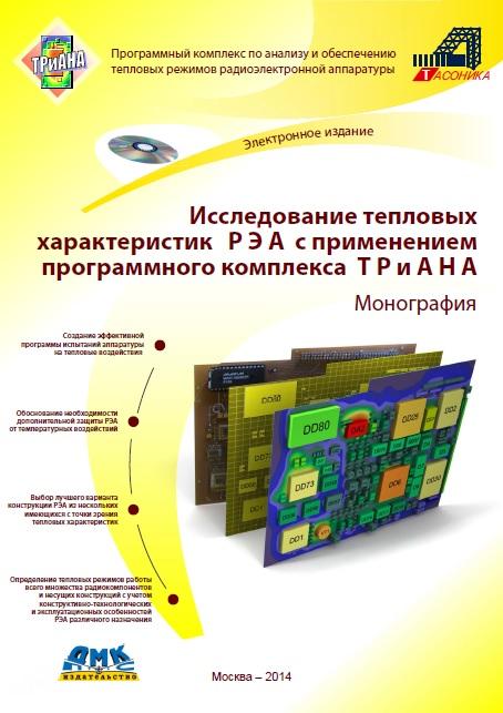 Исследование тепловых характеристик РЭА с применением программного комплекса ТРиАНА