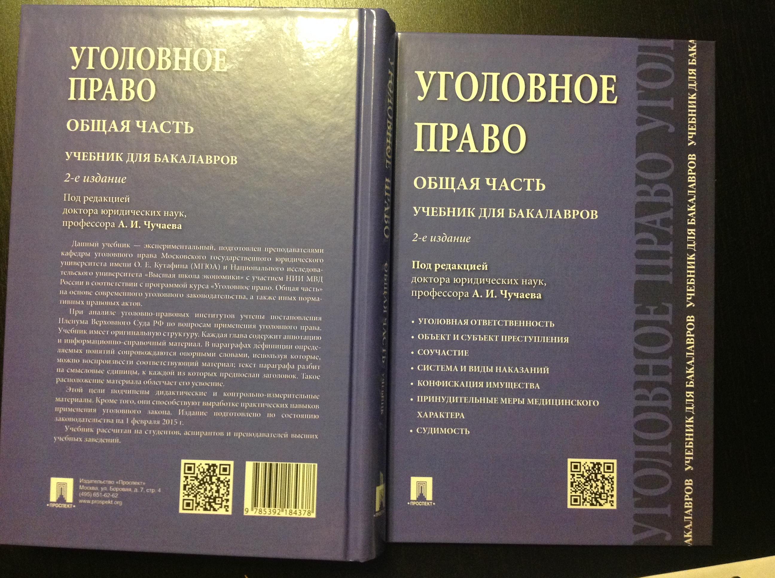 учебник по уголовному праву рарог
