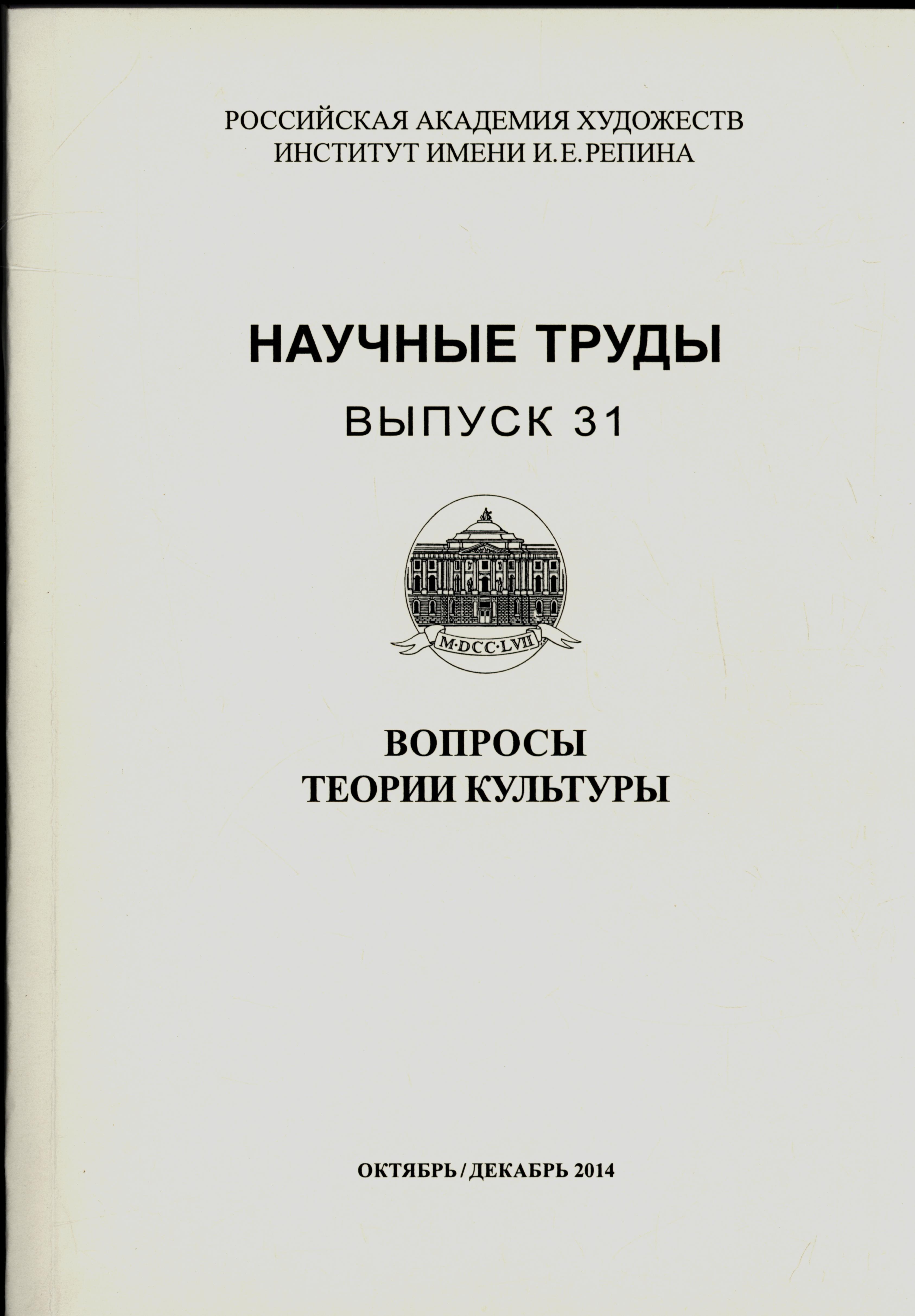 Российская Академия художеств. Научные труды