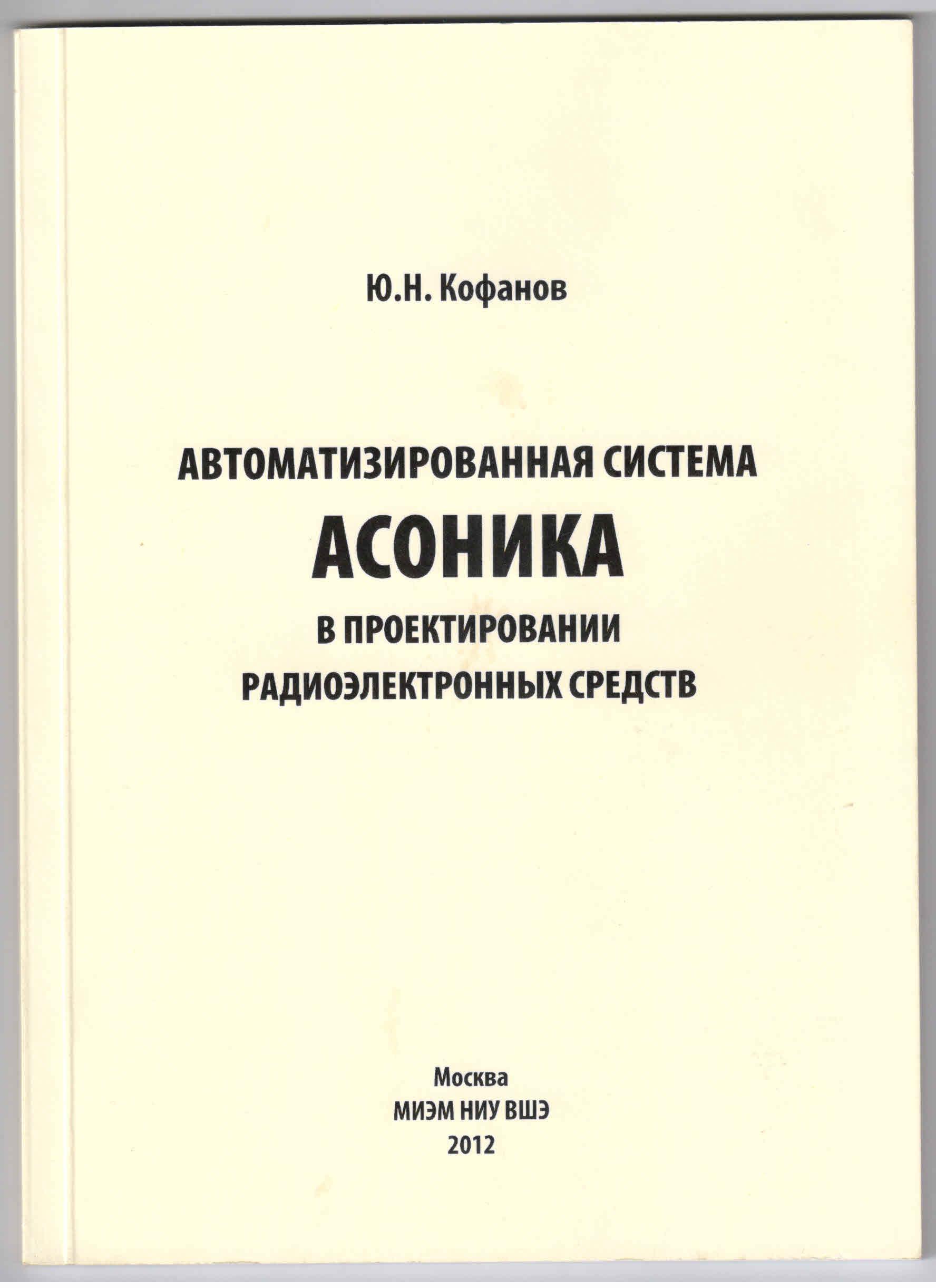 Автоматизированная система АСОНИКА в проектировании радиоэлектронных средств