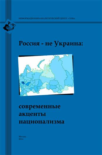 Современный русский национализм в зеркале рунета
