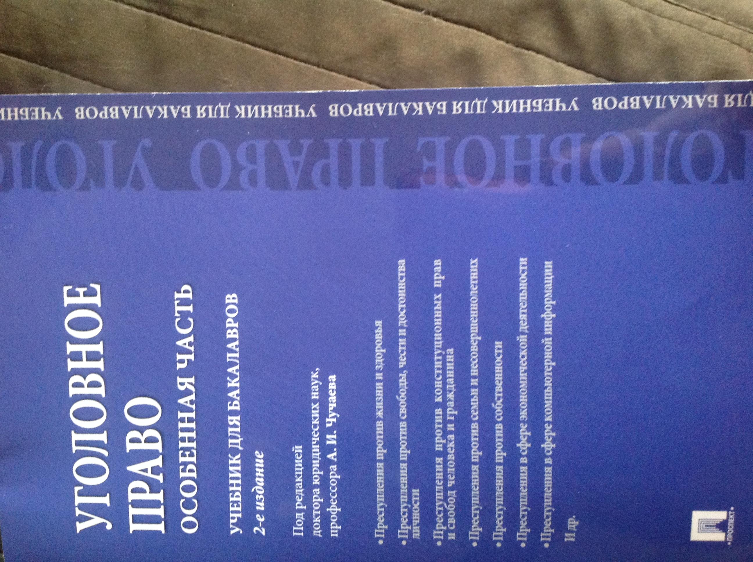 Уголовное право. Особенная часть: учебник для бакалавров. 2-е изд., перераб. и доп.