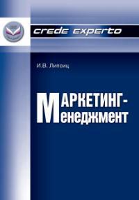 Маркетинг-менеджмент Учебно-методическое пособие для слушателей программы МВА, обучающихся по специальностям «Маркетинг и продажи», «Стратегический менеджмент» и «Финансы»