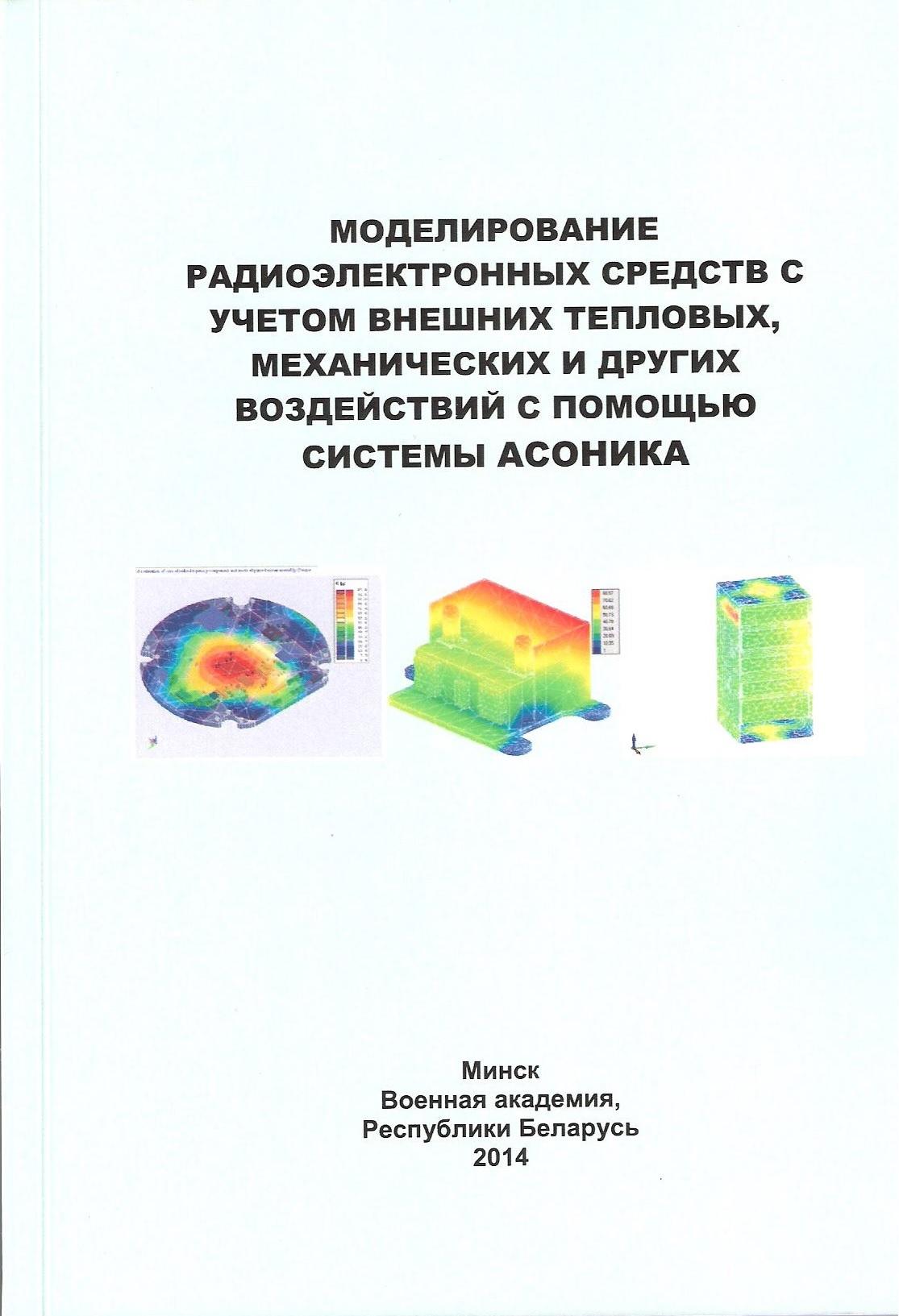Моделирование радиоэлектронных средств с учетом внешних тепловых, механических и других воздействий с помощью системы АСОНИКА