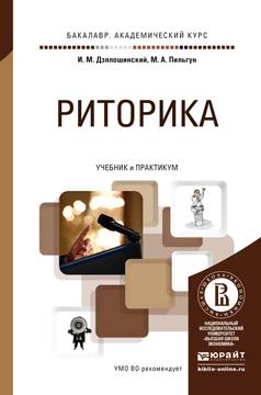 РИТОРИКА. Учебник и практикум для академического бакалавриата