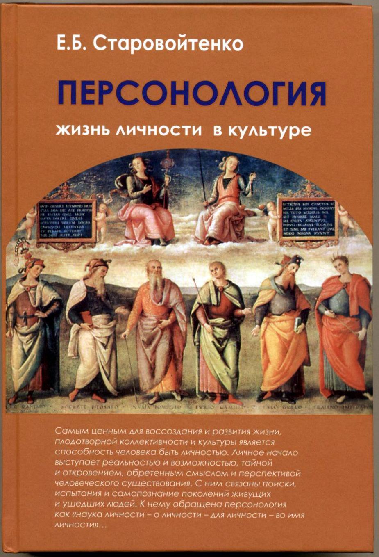 Персонология: жизнь личности в культуре