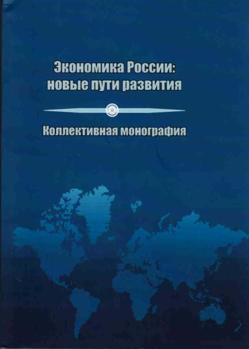 Эволюция регионального развития в России