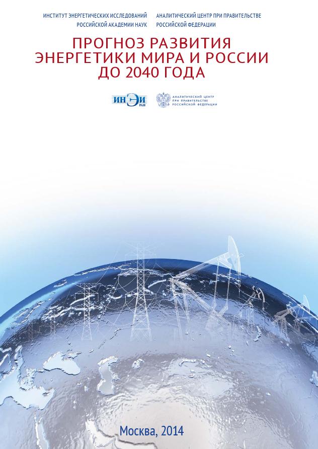 Прогноз развития энергетики мира и России до 2040 г. (2014)