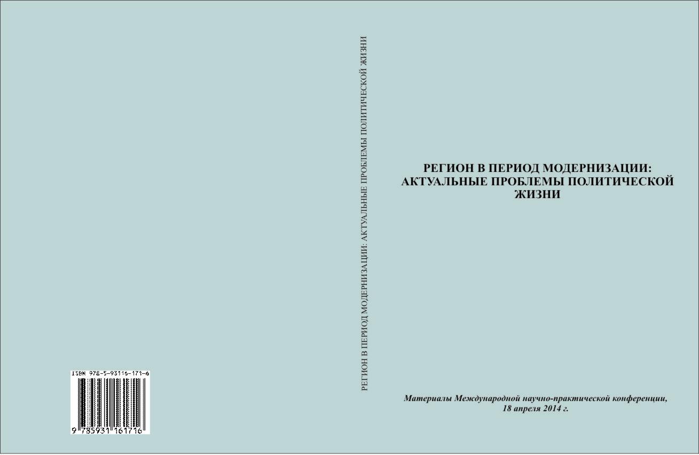 Регион в период модернизации: актуальные проблемы политической жизни. Сборник статей III Международной научно-практической конференции НИУ ВШЭ - НН.