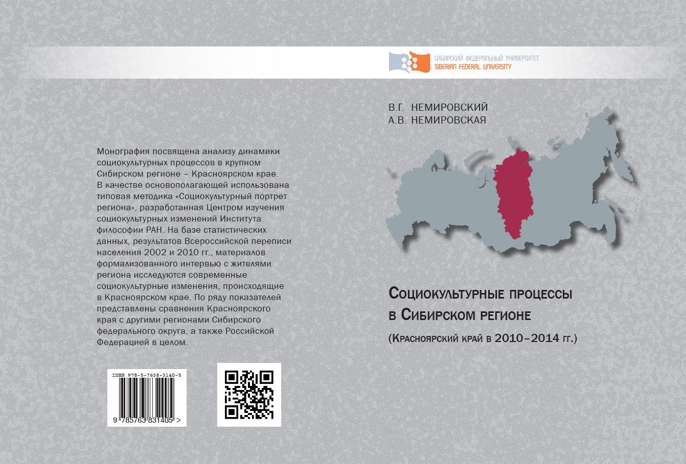 Социокультурные процессы в Сибирском регионе (Красноярский край в 2010–2014 гг.)