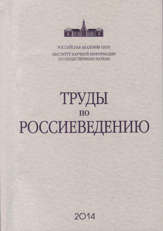 Труды по россиеведению. Сборник научных трудов