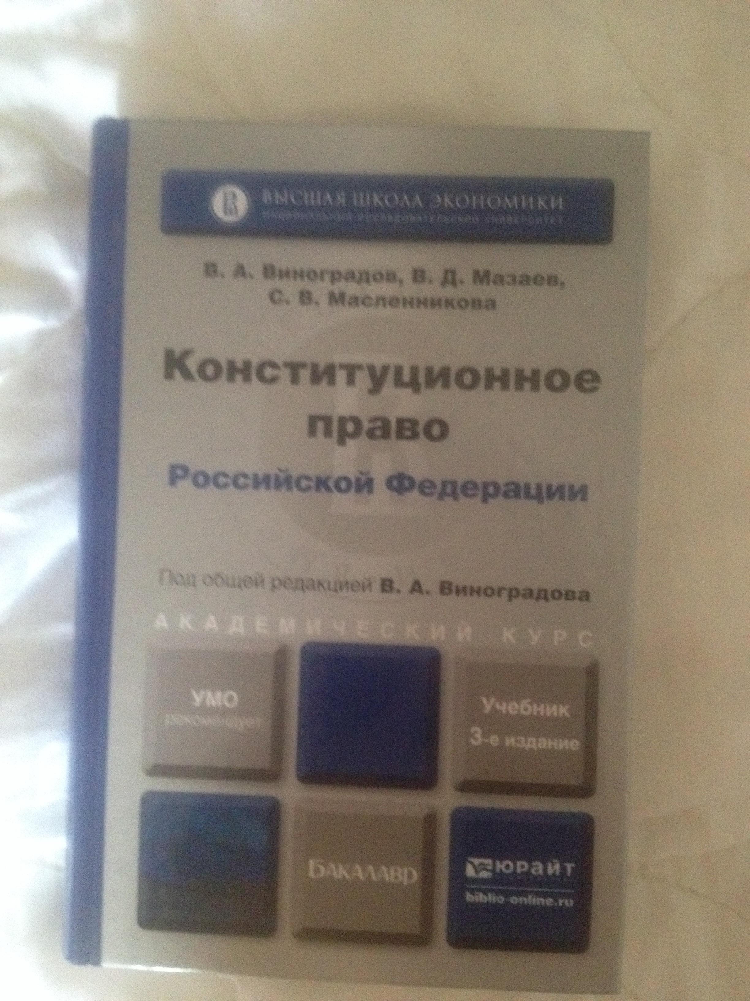 Конституционное право Российской Федерации: учебник для академического бакалавриата