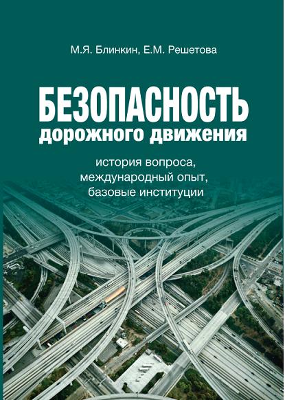 Безопасность дорожного движения: история вопроса, международный опыт, базовые институции