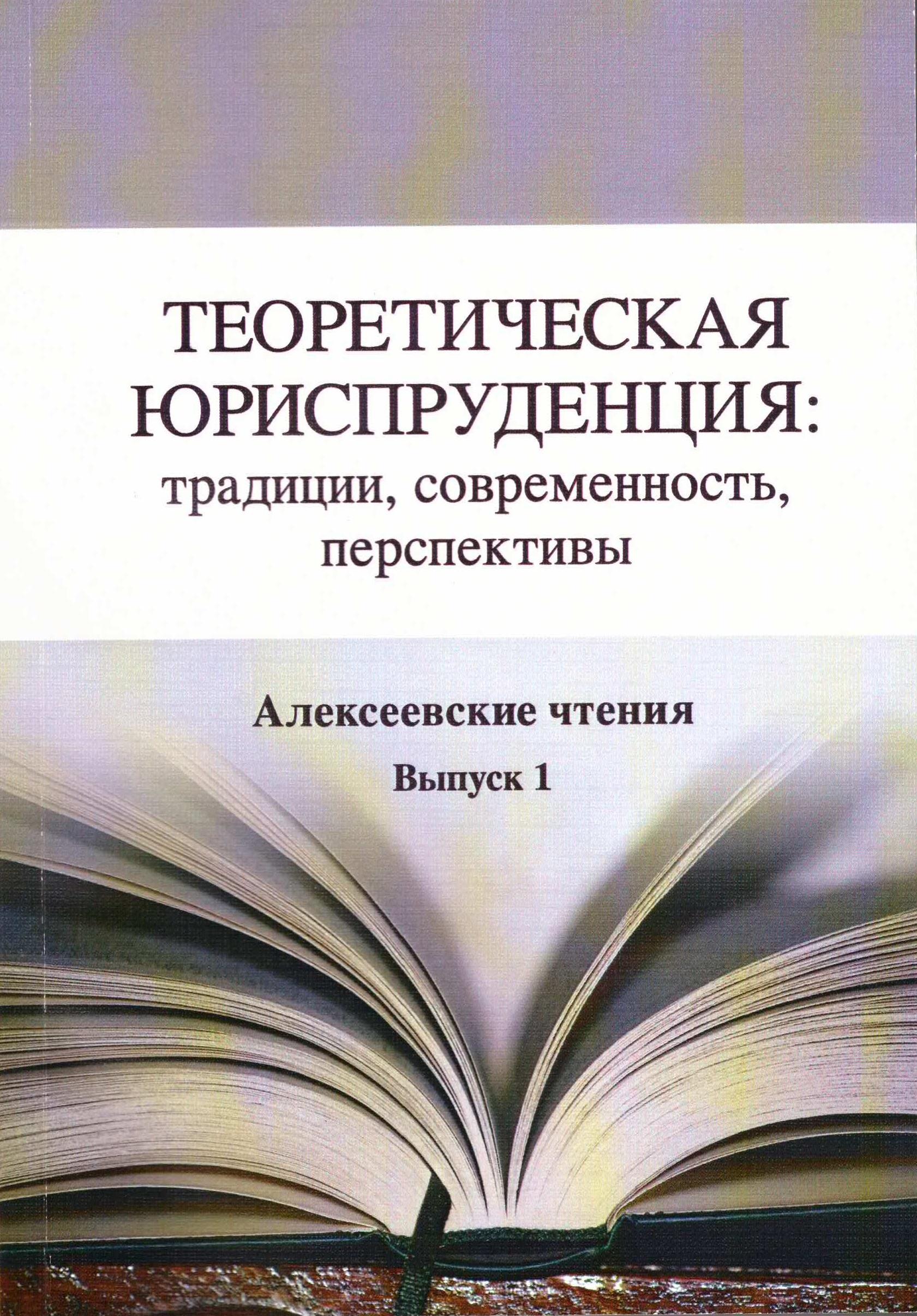 Исаков В.Б. Юридическая наука: новые проблемы, новые горизонты