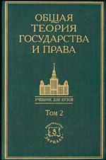 Общая теория государства и права. Академический курс в 3 томах. Том 2. Право.
