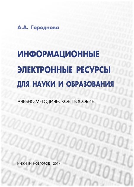 Городнова, А.А. Информационные электронные ресурсы для науки и образования