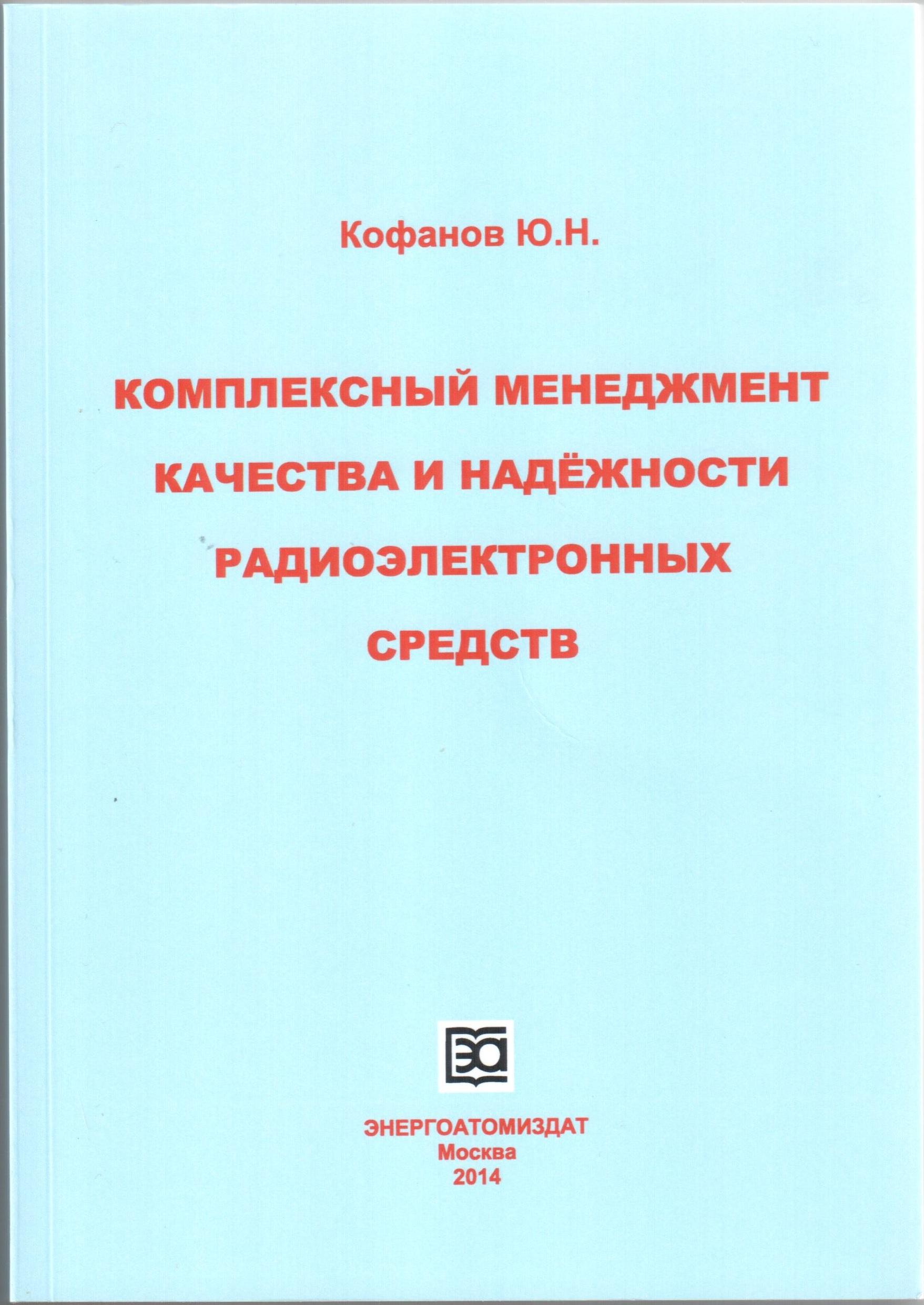 Комплексный менеджмент обеспечения качества и надёжности радиоэлектронных средств