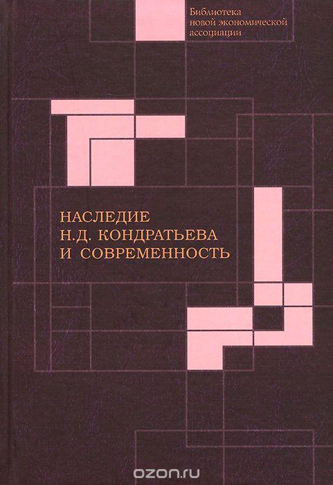 Наследие Н.Д. Кондратьева и современность