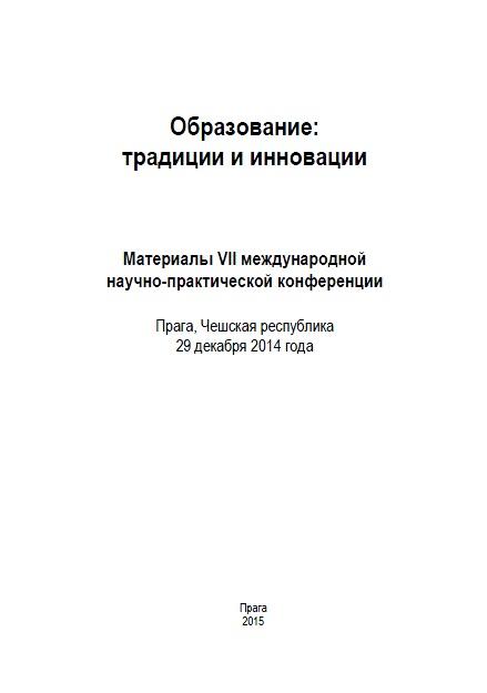 Образование: традиции и инновации: Материалы VII международной научно-практической конференции (29 декабря 2014 года)