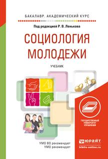 СОЦИОЛОГИЯ МОЛОДЕЖИ. Учебник для академического бакалавриата
