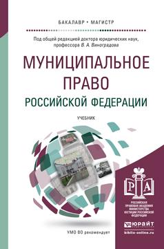 МУНИЦИПАЛЬНОЕ ПРАВО РОССИЙСКОЙ ФЕДЕРАЦИИ. Учебник для академического бакалавриата