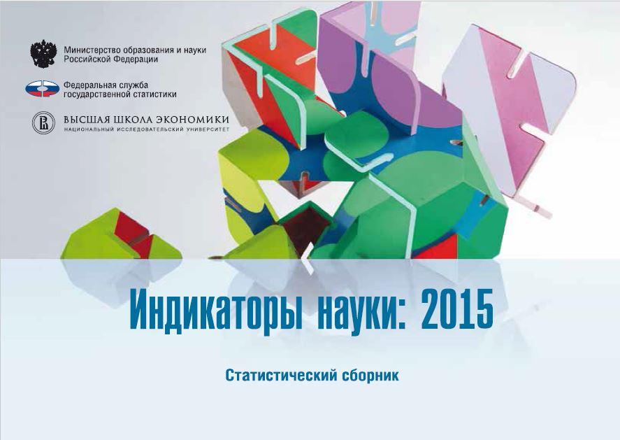Индикаторы науки: 2015 : статистический сборник