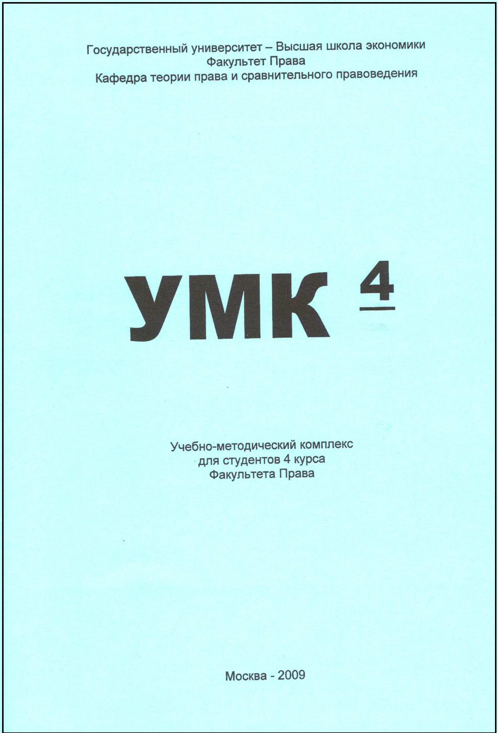 УМК - 4. Учебно-методический комплекс для студентов 4 курса Факультета права: учебное пособие.
