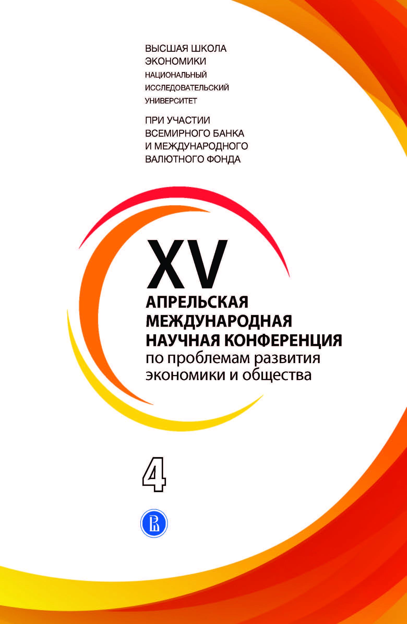 XV апрельская международная научная конференция по проблемам развития экономики и общества: в 4-х книгах