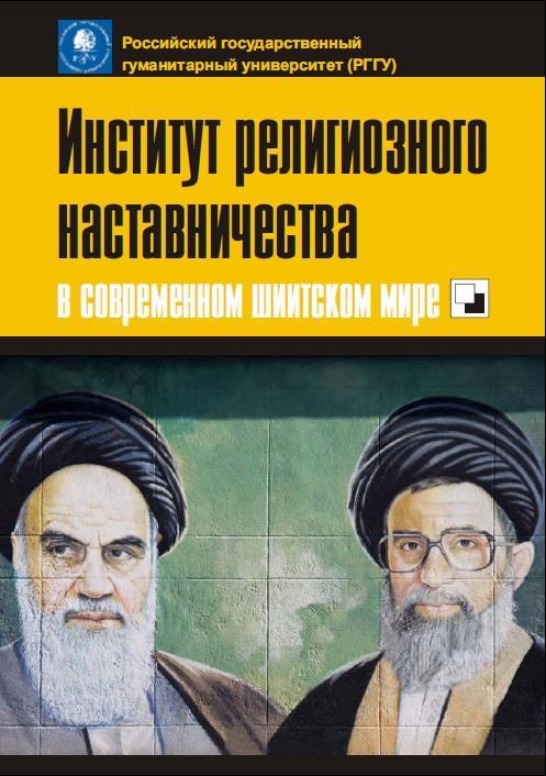 Институт религиозного наставничества в современном шиитском мире