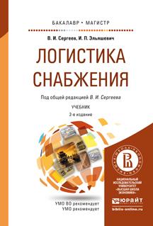 ЛОГИСТИКА СНАБЖЕНИЯ 2-е изд., пер. и доп. Учебник для бакалавриата и магистратуры