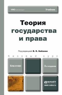 ТЕОРИЯ ГОСУДАРСТВА И ПРАВА 3-е изд., пер. и доп. Учебник для бакалавров