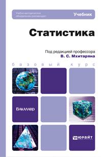 Статистика Сельского Хозяйства Учебник