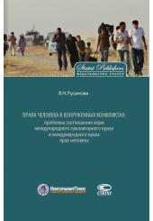 Права человека в вооруженных конфликтах: проблемы соотношения норм международного гуманитарного права и международного права прав человека