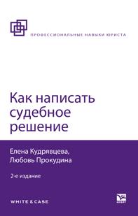 КАК НАПИСАТЬ СУДЕБНОЕ РЕШЕНИЕ 2-е изд., испр. и доп