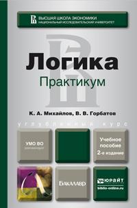 ЛОГИКА. ПРАКТИКУМ 2-е изд., пер. и доп. Учебное пособие для бакалавров