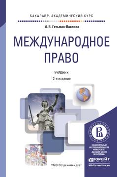 МЕЖДУНАРОДНОЕ ПРАВО 2-е изд., пер. и доп. Учебник для академического бакалавриата