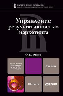 УПРАВЛЕНИЕ РЕЗУЛЬТАТИВНОСТЬЮ МАРКЕТИНГА. Учебник для магистров
