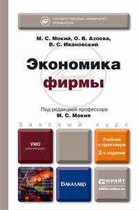 ЭКОНОМИКА ФИРМЫ 2-е изд., пер. и доп. Учебник и практикум