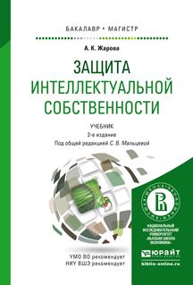 ЗАЩИТА ИНТЕЛЛЕКТУАЛЬНОЙ СОБСТВЕННОСТИ 2-е изд., пер. и доп. Учебник для бакалавриата и магистратуры
