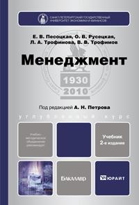 МЕНЕДЖМЕНТ 2-е изд., испр. и доп. Учебник для бакалавров