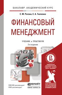 ФИНАНСОВЫЙ МЕНЕДЖМЕНТ 2-е изд., испр. и доп. Учебник и практикум для академического бакалавриата